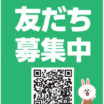 クレジットカードブックがLINE公式アカウントの認証を取得しました。